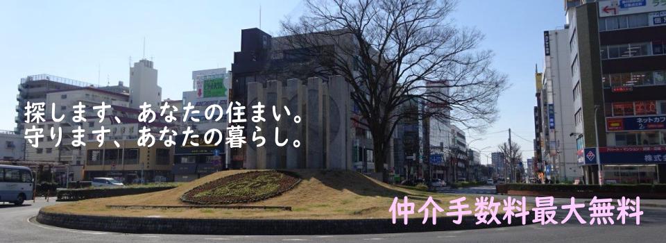 春日部で不動産を探すなら、住まい探しのパートナー 株式会社 木村建設